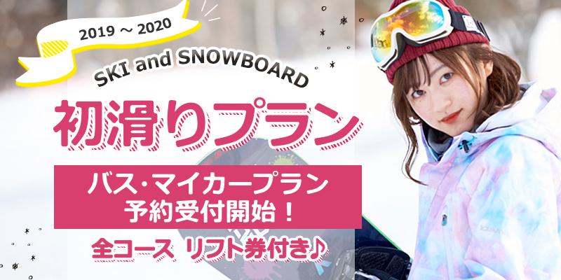 初滑りプラン・バスツアー予約受付中