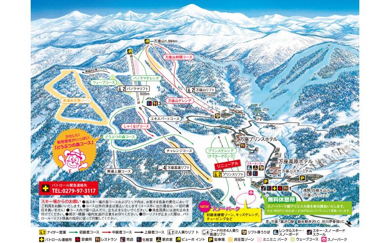 万座温泉スキー場 ゲレンデ地図