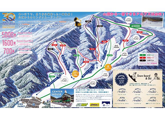 めいほうスキー場 ゲレンデ地図