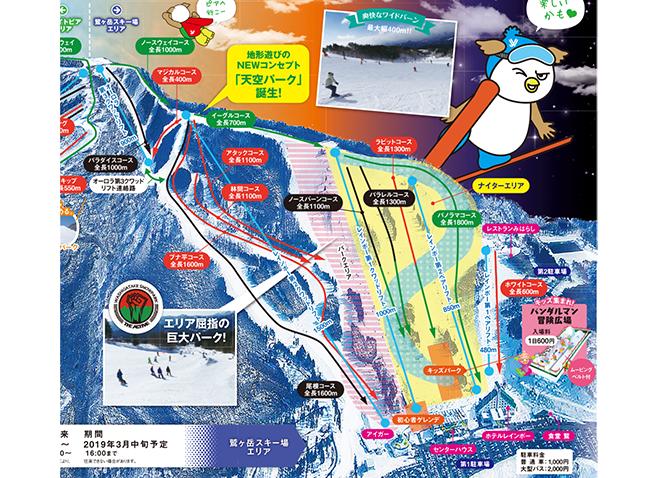 鷲ヶ岳スキー場 ゲレンデ地図