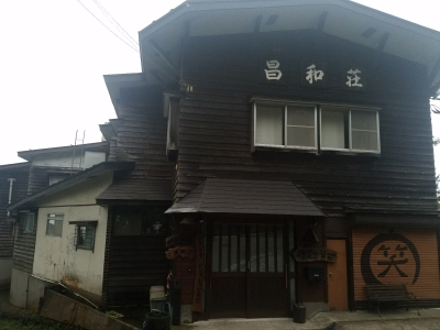 赤倉温泉ホテルクラス
