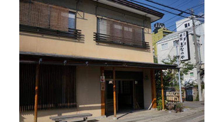 志なのや旅館(湯田中温泉郷)